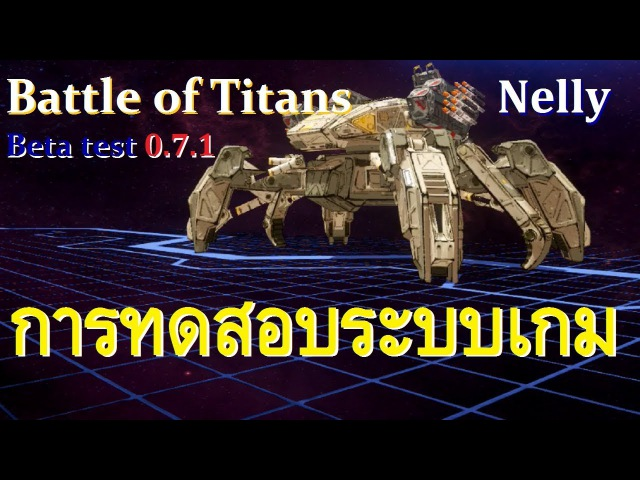 Battle of Titans Beta test 0.7.1 Nelly mk II Part 3 (iOS) ไทย BOTtest