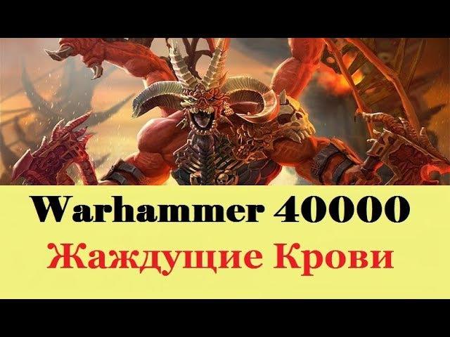 Star Plus: WarHammer 40000. Жаждущие Крови.