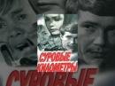 Суровые километры (1969) СССР.