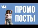 Реклама за 1000 рублей Промо посты Таргетированная реклама Реклама Вконтакте