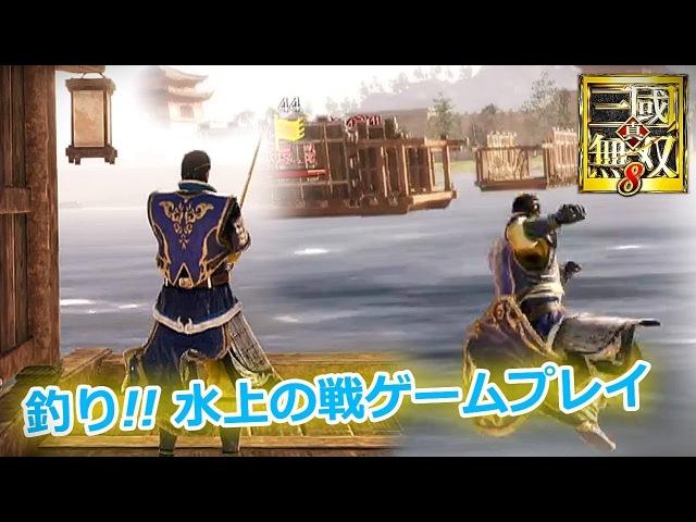 真・三國無双8初公開 釣り!! 水上の戦ゲームプレイ (Chs. Ver) PS ACGHK7.29生放送!!