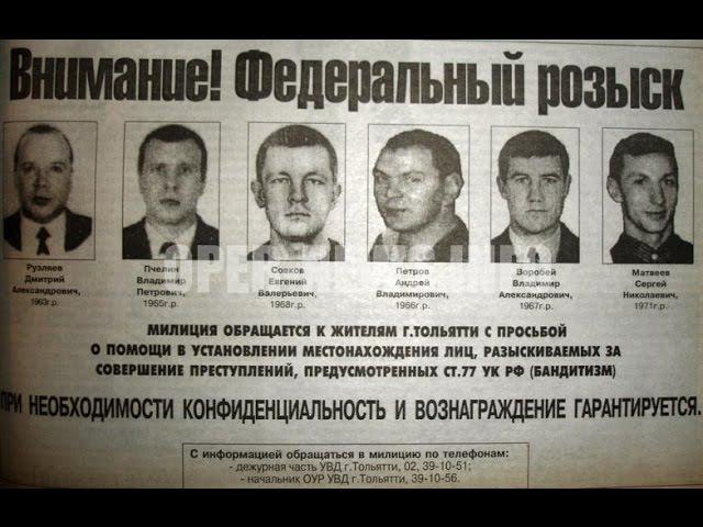 Кровавый Тольятти 90 е