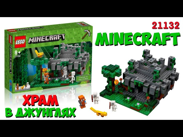 Lego Minecraft Храм в джунглях 21132