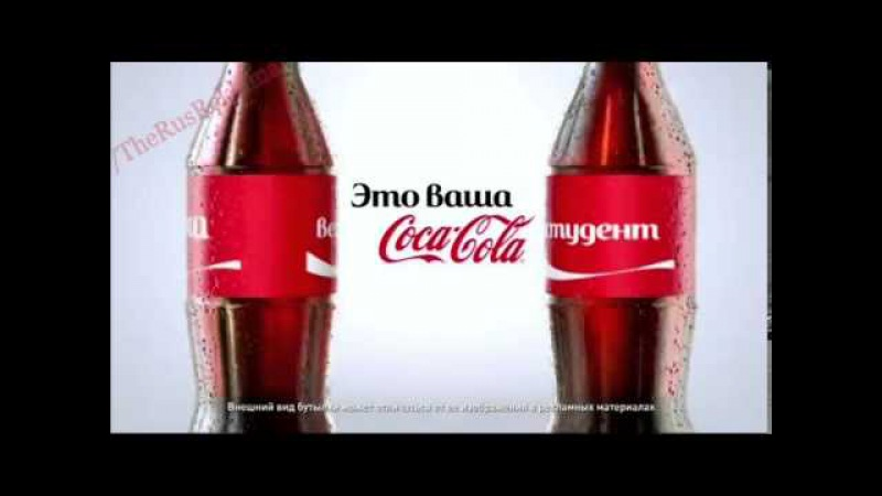 Реклама Кока Кола - Новые имена