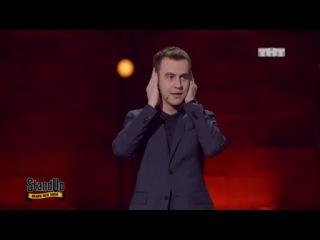 Stand Up: Иван Абрамов- Жених