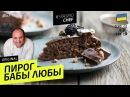 ПИРОГ БАБЫ ЛЮБЫ рецепт Ильи Лазерсона