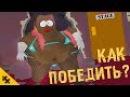 Как победить ПОПАтрицию? ПЕДОФИЛОВ и ПЬЯНОГО БАТЮ? - South Park: The Fractured but Whole