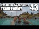 Travel Army 43 - Купальни Будапешта (Венгрия)