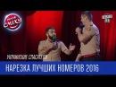 Нарезка лучших номеров от команды - Украинские спасатели | Лига смеха 2016