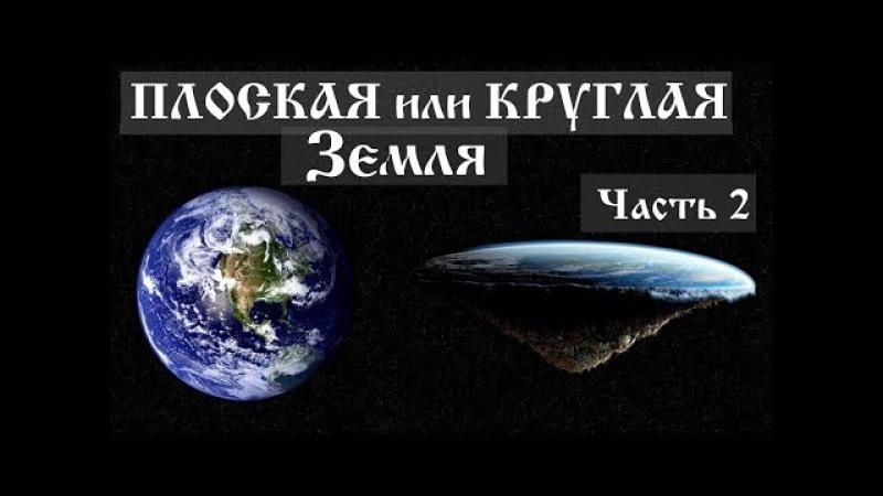 Плоская или круглая земля (Часть 2)