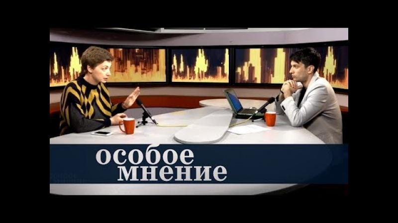 Особое мнение / Елизавета Осетинская 21.03.18