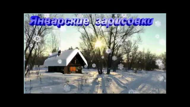 Месяц январь- зимы государь