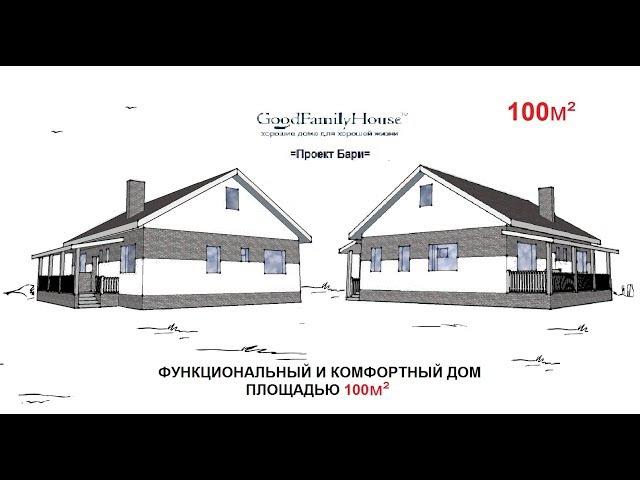 Проект 100-метрового дома Бари. Обзор типового проекта.