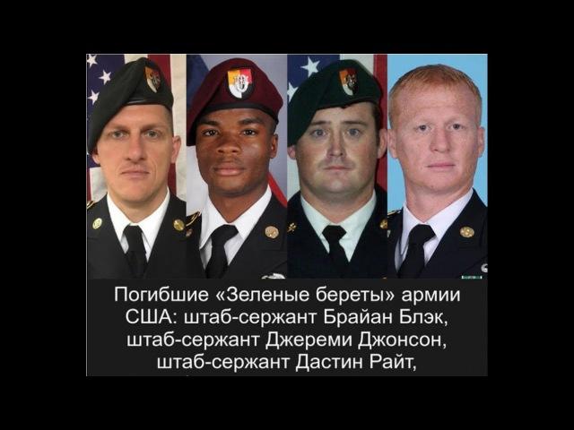 Гибель зелёных беретов спецназа США в Нигере U S Army Special Forces
