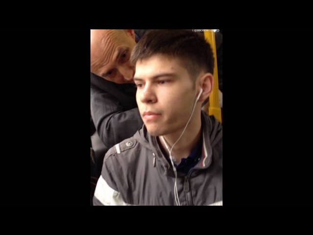 Скандал в общественном транспорте парень не уступает место бабушке