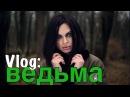 🌈 Блогер Елена Комар в линзах SuperGlazki 😻 Влог Комар - ведьма