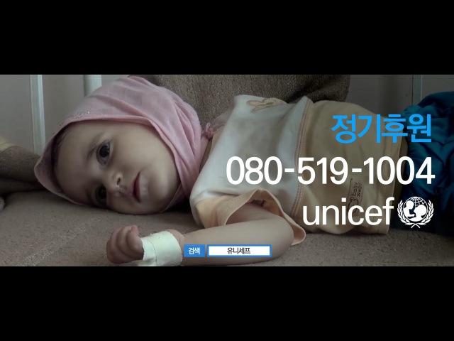 [유니세프 TV캠페인] 최악의 대기근으로 목숨이 위태로운 아이들