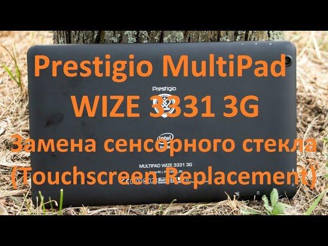 Prestigio MultiPad WIZE 3331 3G Замена сенсорного стекла (Touchscreen Replacement)
