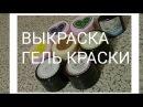 ВЫКРАСКА ГЕЛЬ КРАСОК LOKAI MDSKL BELLE FILLE Гель лак Lokai
