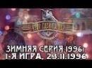 Что? Где? Когда? Зимняя серия игр 1996 г., 1-я игра от 23.11.1996 (интеллектуальная игра)