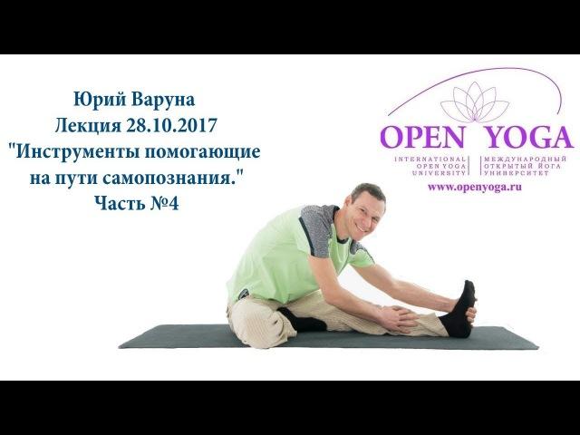 Юрий Варуна Инструменты помогающие на пути самопознания. ч4 28.10.2017