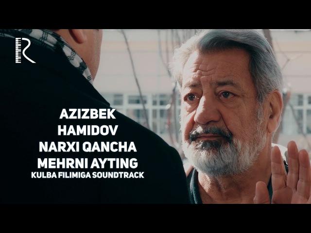 Azizbek Hamidov - Narxi qancha mehrni ayting