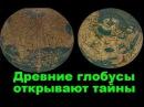 Древние глобусы - открывают тайны. Луна дала ответ 168 часть.