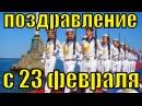 Музыкальные прикольные поздравления с 23 февраля видео поздравление с днем защитника отечества