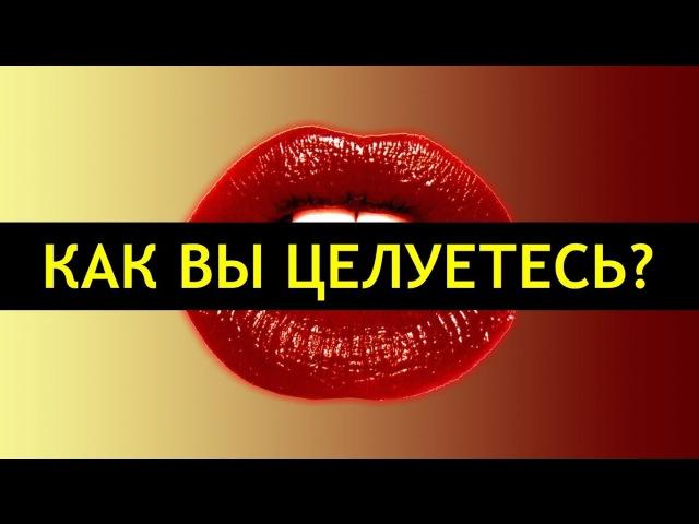 Как вы целуетесь? Пройти тест. Как правильно целоваться?