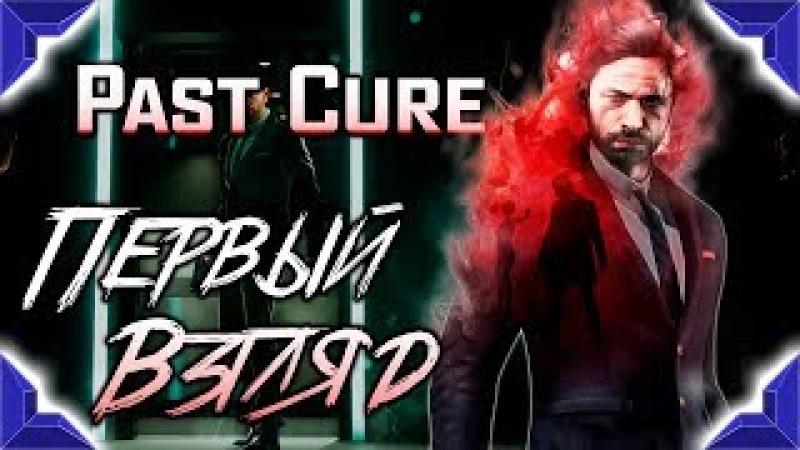 Past Cure Первый взгляд - Когда амбиций больше чем бюджет - Past Cure Обзор игры на русском языке