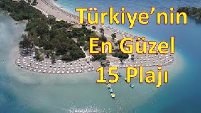 Türkiye'nin En Güzel 15 Plajı - Mutlaka Görmelisiniz..
