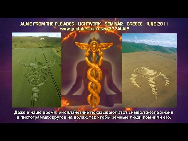 Part 15 - Pleiadian Alaje - Lightwork - Greece - Russian Sub