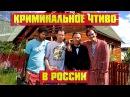 Криминальное чтиво в России Переозвучка