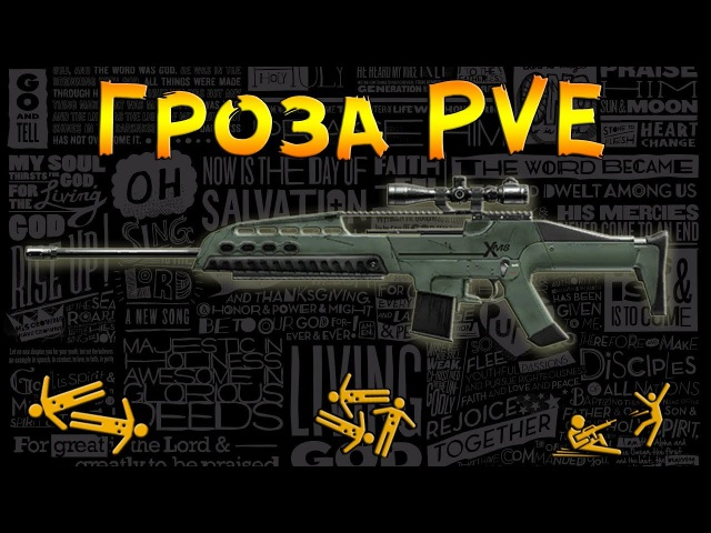 Warface » Гроза PVE » XM8 Sharpshooter