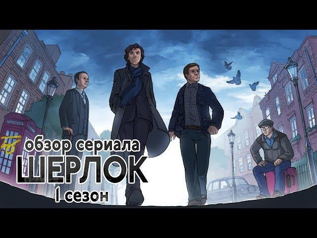 IKOTIKA Шерлок сезон 1 обзор сериала