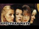 Крестная мать (1997) «Bella Mafia» - Трейлер (Trailer)
