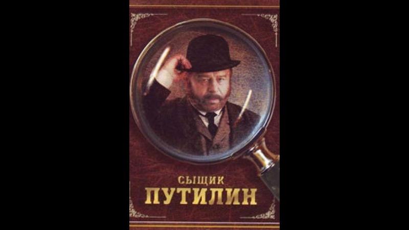 Сыщик Путилин Князь ветра. Серия 4