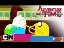 Время приключений Чш-ш... Кавалер серия целиком Cartoon Network