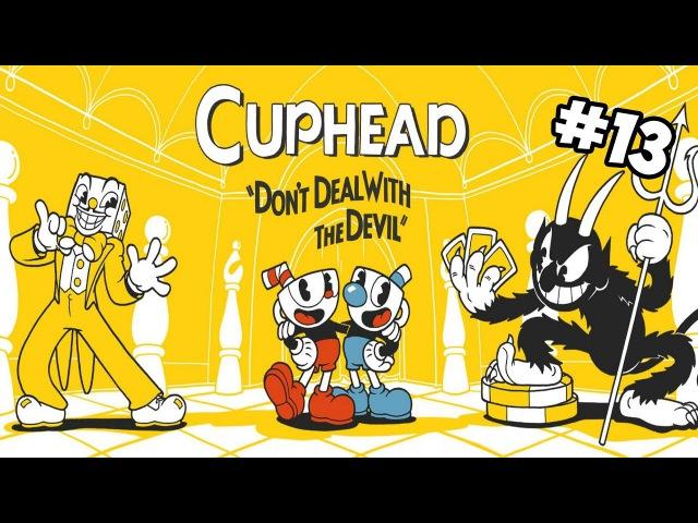 Cuphead Прохождение ► АНТИГРАВИТАЦИЯ ► 13 » Freewka.com - Смотреть онлайн в хорощем качестве