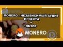 ⚡Monero XMR - обзор криптовалюты майнинг asic убийца кошелек аудит проекта