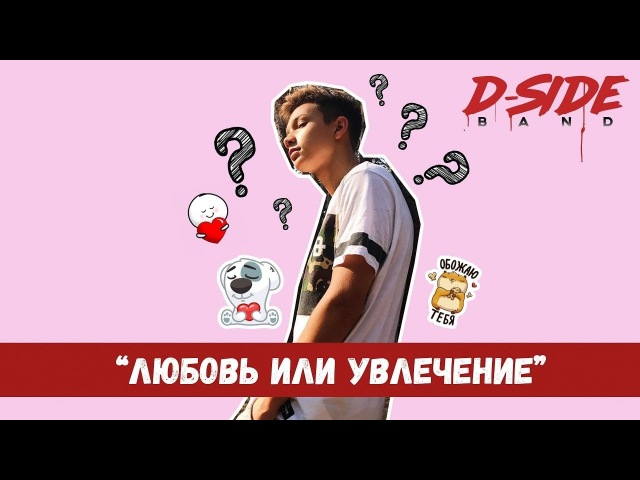 В кого влюбилась Вика Рогальчук | Сериалити DSIDE BAND | 6 серия