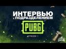 Интервью с PUBG подразделением EP.1