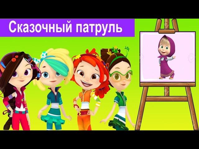 Сказочный патруль - Серия 11 - Маша и медведь - мультфильм о девочках волшебницах