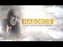 Набоков Лекция Константина Кедрова