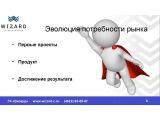 Ветис Меркурий ГВЭ | Вебинар к релизу новой версии «Визард: Интеграция с ГИС Мерк...