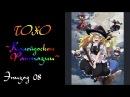 [qx] Тохо - Калейдоскоп Фантазии 08 (Touhou Gensou Mangekyou Ep.8) [Русская озвучка Persona99]