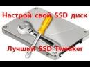 Настрой свой SSD диск на максимальное быстродействие!