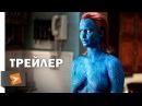 Люди Икс: Первый Класс [Трейлер на русском]