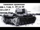 Танковое сражение КВ-1, Т-28, Т-34 и БТ-7 против Stug lll, Pz lll. 25 на 25