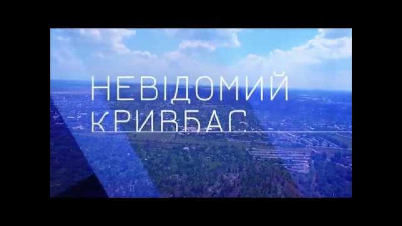 Невідомий Кривбас МініМальдіви Вічна любов Червоне море 17 10 17